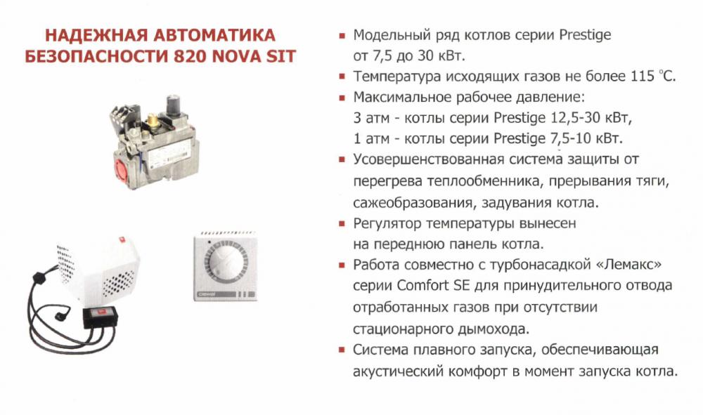 Котел газовый напольный Лемакс Prestige - 35